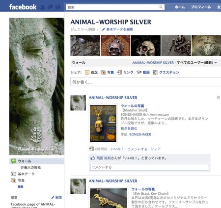 ANIMAL-WORSHIP SILVERのFacebookページです