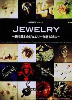 『JEWELRY 〜現代日本のジュエリー作家125人〜』