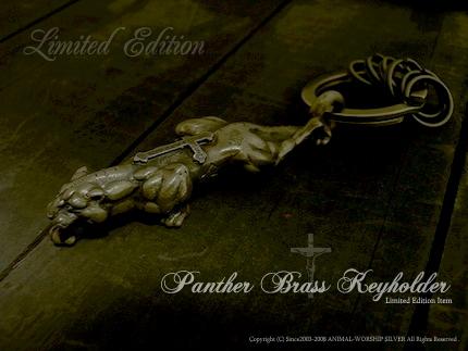 限定アイテム『Panther Brass Keyholder』