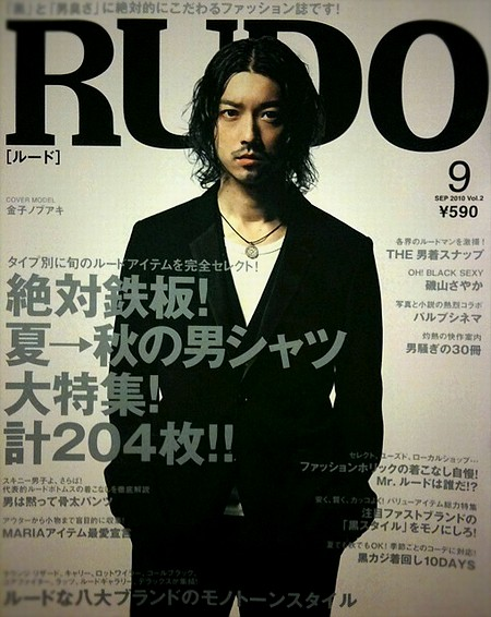 RUDE Vol.2掲載