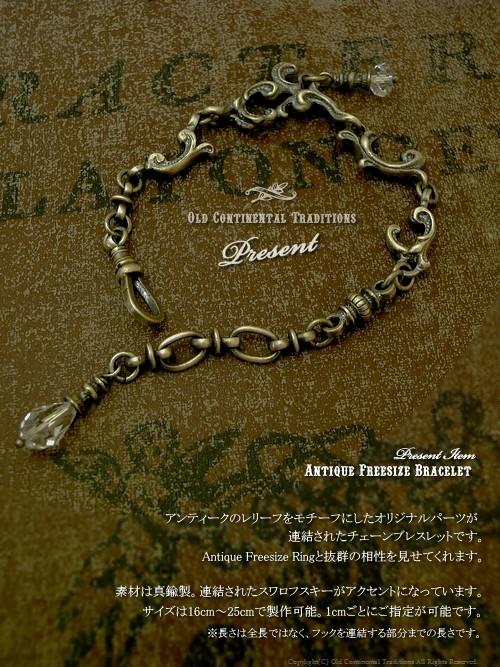 プレゼントアイテム『Antique Freesize Bracelet』